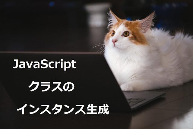 JavaScriptクラスのインスタンス生成