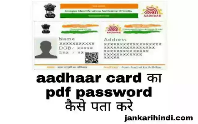 aadhaar card का pdf password कैसे पता करे - (e aadhaar)