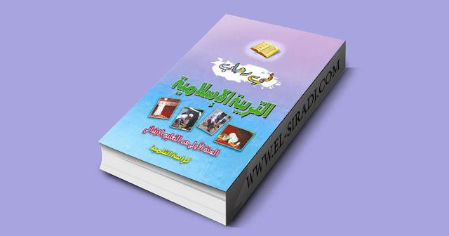 في رحاب التربية الإسلامية المستوى الأول
