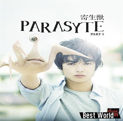 تحميل ومشاهدة فيلم Parasyte Part 1 2014 مترجم عربي