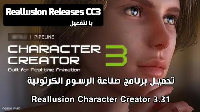 تحميل برنامج صناعة افلام الرسوم المتحركة Reallusion Character Creator 3.31 Free Download
