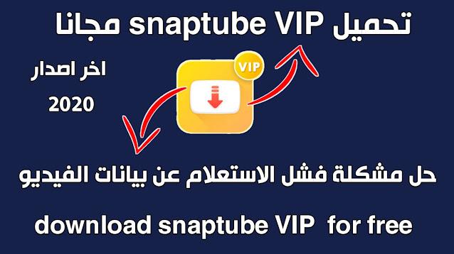 تحميل snaptube pro الاصلي اخر اصدار للاندرويد من ميديا فاير