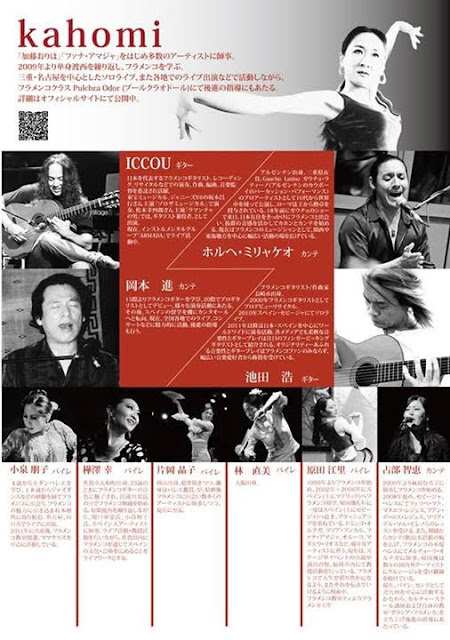 Kahomi FLAMENCO LIVE TOUR