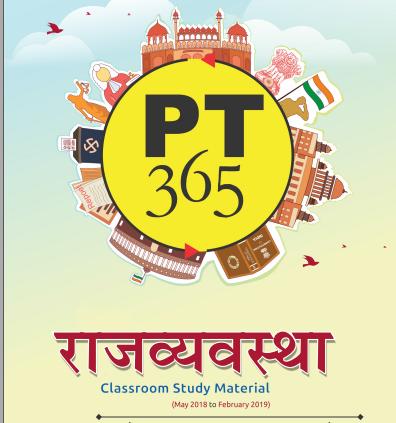 PT 365 Polity (Hindi) Current Affairs 2019 pdf Download - SscTyari