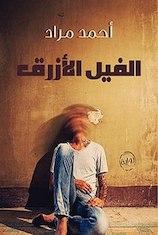 الفيل الأزرق ، أحمد مراد