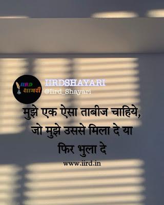 baat nahi karni shayari-3