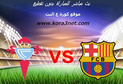موعد مباراة برشلونة وسيلتا فيغو اليوم 27-6-2020 الدورى الاسبانى