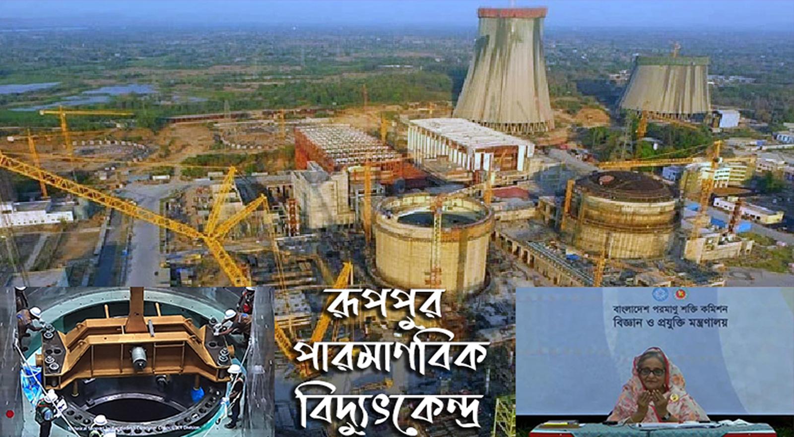 রূপপুরে দেশের ১ম পারমাণবিক বিদ্যুৎকেন্দ্রের চুল্লি স্থাপন; পারমাণবিক; আণবিক; বিদ্যুৎকেন্দ্র; Nuclear; Nuclear Power; Energy