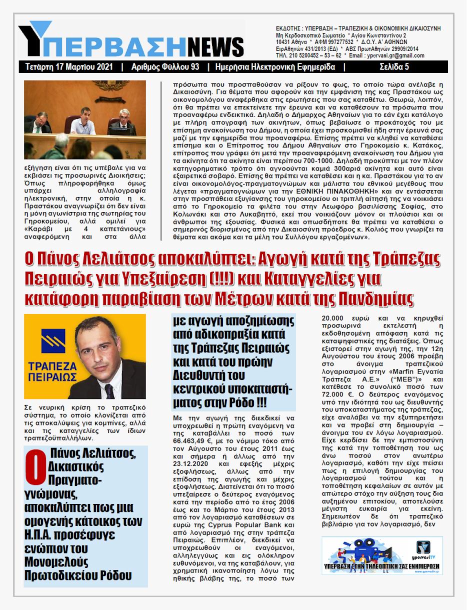 Ο Πάνος Λελιάτσος αποκαλύπτει: Αγωγή κατά της Τράπεζας Πειραιώς για Υπεξαίρεση (!!!) και Καταγγελίες για κατάφορη παραβίαση των Μέτρων κατά της Πανδημία