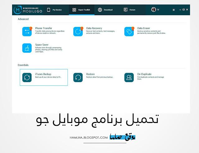 تحميل برنامج موبايل جو 2018 Download MobileGo لربط الهاتف بالكمبيوتر عن طريق الواي فاي