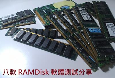 八款RAMDISK軟體測試分享 AMD Radeon RAMDisk、Asus ROG RAMDisk、DAEMON Tools Ultra、RAMdisk、Dataram Ramdisk、Primo RamDisk、SoftPerfect RamDisk、SuperSpeed RamDisk、Ultra RAMDisk