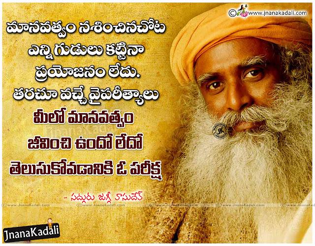 Jaggi Vasudeav life success lines in Telugu Telugu motivational life Quotes by Jaggi Vasudeav, Isha Foundation detail information