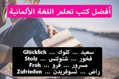 أفضل كتب تعلم اللغة الألمانية PDF