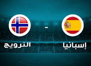 مشاهدة مباراة النرويج  و اسبانيا بث مباشر اليوم السبت 12-10-2019  التصفيات المؤهلة ليورو 2020 (دور المجموعات - الجولة السابعة)بدون تقطيع يلا شووت الأسطورة كورة توب تابع لايف مباريات koora ShooLive on line plus livehd7