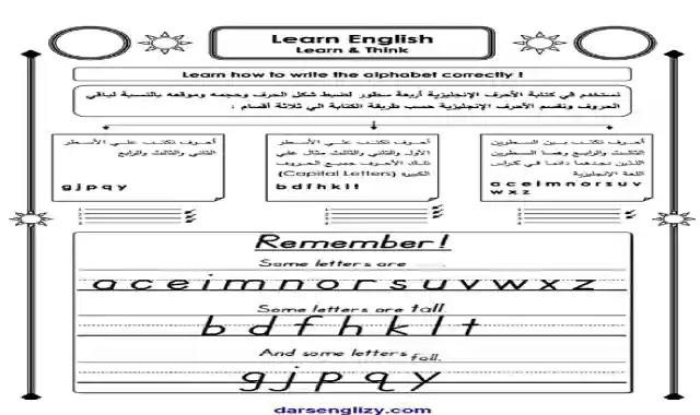 اقوى مذكرة للتاسيس فى القراءة باللغة الانجليزية من موقع درس انجليزي