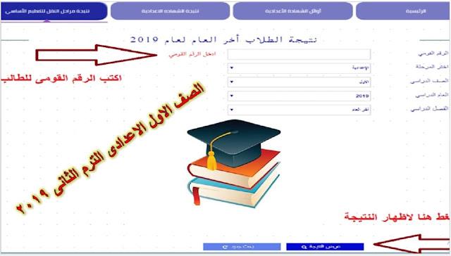 نتيجة الصف الأول الاعدادي الترم الثاني 2019 برقم الجلوس موقع وزارة التربية والتعليم في جميع المحافظات