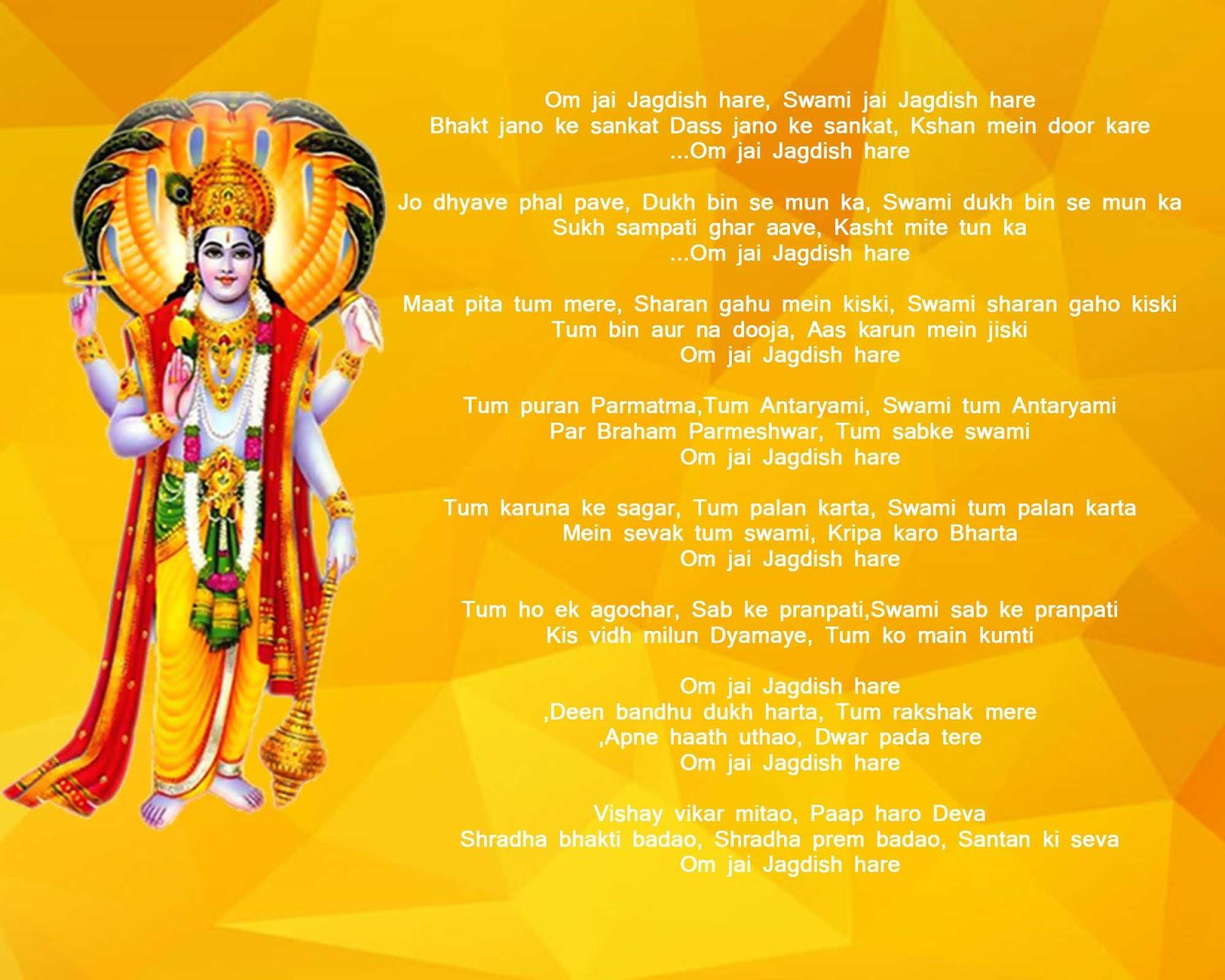 om jai jagdish aarti pdf