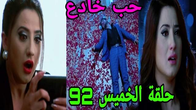 حب خادع الحلقة 92 حلقة الخميس مدبلجة صوت وصورة