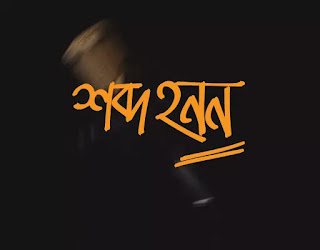 Recommended; Most Viewed; Most Recent. bangla font. বাংলা টাইপোগ্রাফি. font. bangla typography. Mustafa Saeed. lettering. লেটারিং.