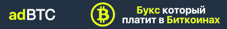adBTC Banner