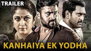 "Kanhaiya Ek Yodha (2018) ""Hindi Dubbed"" ""Official Trailer"""