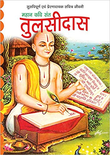 Happy Tulsidas Jayanti Images Greeting for Whatsapp Facebook, happy tulsidas jayanti images pictures photos and status in hindi, tulsidas jayanti images, goswami tulsidas jayanti image, tulsi jayanti images 2019, happy tulsidas jayanti images pictures photos and status in hindi, tulsidas jayanti date 2019, tulsidas jayanti 2020 images, tulsidas jayanti ki images, tulsidas jayanti latest images, tulsidas jayanti photos, tulsidas sketch photo, tulsidas in hindi, tulsidas images pictures, tulsidas jayanti pictures photos wellpaper, tulsidas jayanti greeting images
