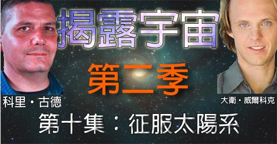 揭露宇宙 (Discover Cosmic Disclosure):第二季,第十集:征服太陽系
