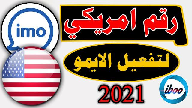 رقم امريكي بدون vpn تفعيل ايمو برقم امريكي وهمي 2021