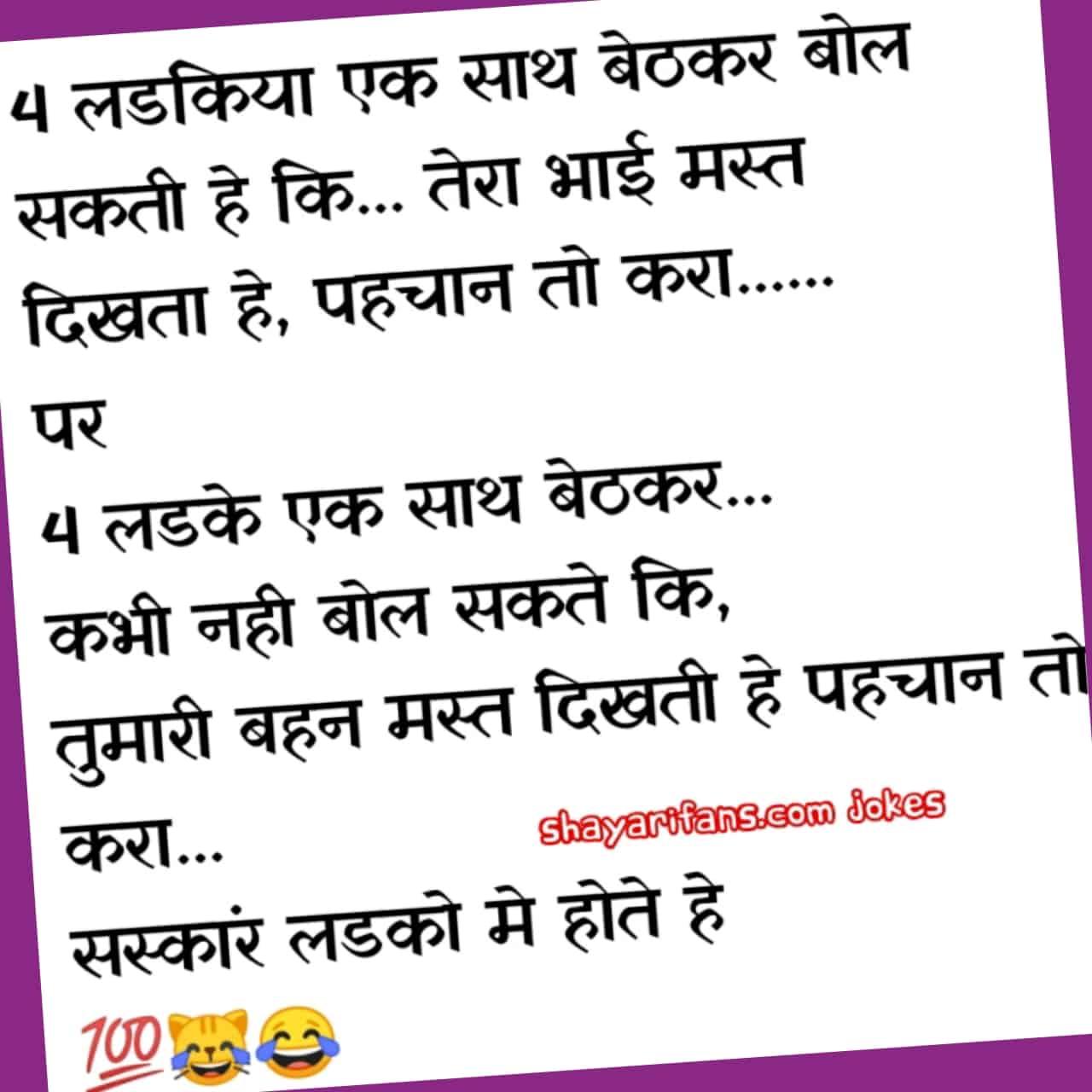 Jokes in hindi for whatsapp Part 5  |  लडकिया एक साथ बेठकर बोल सकती हे.... Shayarifans