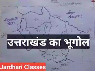 Uttarakhand Geography In Hindi, Uttarakhand Ka Bhugol,  Uttarakhand Ka Bhugol In Hindi, Uttarakhand Ka Bhogolik Parichay, Uttarakhand Ke Bare Mein, Uttrakhand Ki Jankari, Uttarakhand Geography