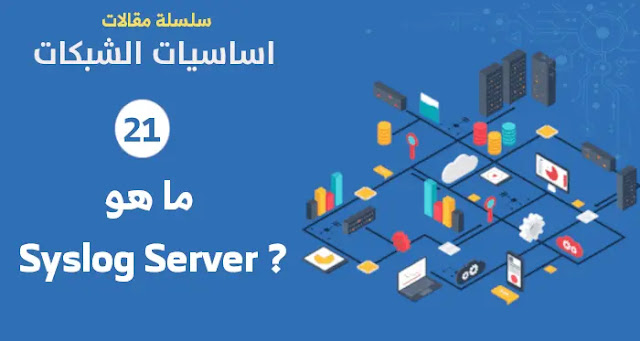 ما هو Syslog Server ؟