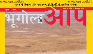 Bhugol-aur-Aap-Magazine