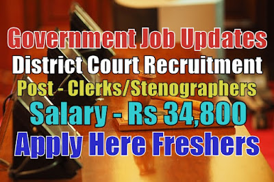 District Court Recruitment 2020