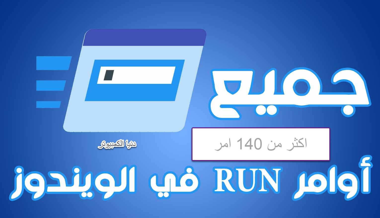 run جميع اوامر قائمة,run اهم اوامر الامر,جميع اوامر قائمة رن,اوامر run,اهم اوامر الامر تشغيل,run ما هي فائدة اوامر,run جميع اوامر,run تعلم جميع اوامر,اظهار الامر run فى قائمة start,ما هي فائدة اوامر تشغيل,اظهار موجه الأوامر في قائمة ابدء,أهم أوامر run,إظهار أيقونة موجه الأوامر run على قائمة إبدأ,حل مشكل عدم وجود موجه الأوامر run في قائمة ابدأ,كيفية اظهار موجه الأوامر في قائمة ابدء,مستطيل اوامر الدوس,تعلم جميع اوامر تشغيل,الأوامر,تعليم جميع أوامر run,اختصارات واوامر هامة في الكمبيوتر,الامر
