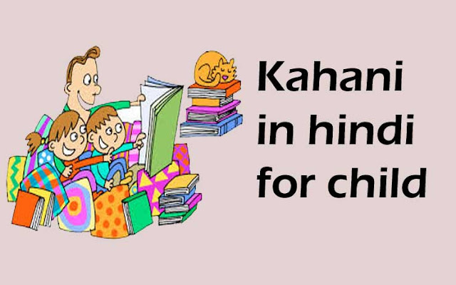 Kahani in hindi for child