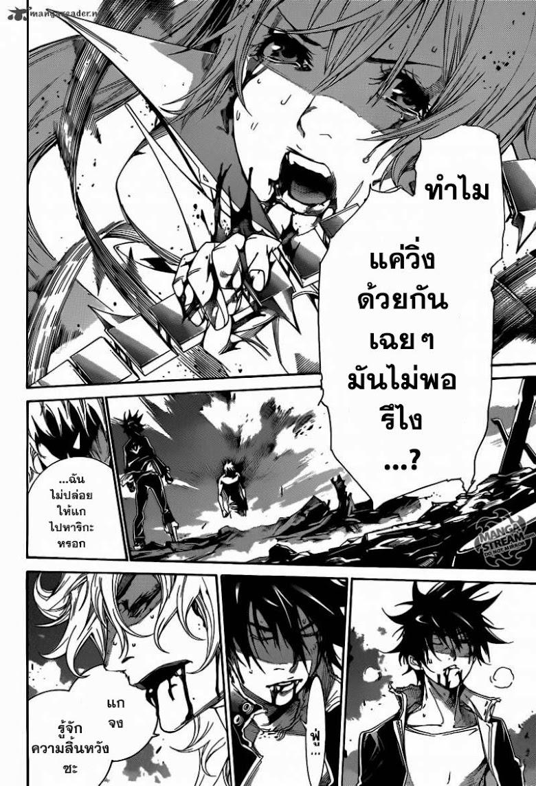 Air Gear - หน้า 15