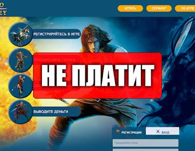 Скриншоты выплат с игры heromoney.biz