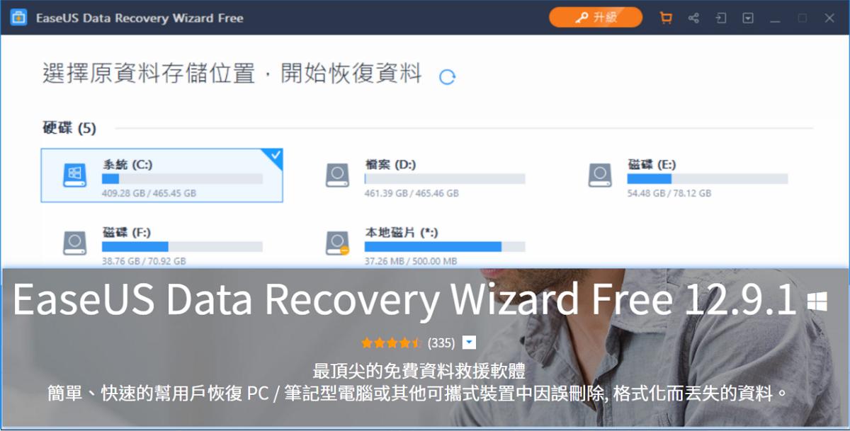 EaseUS Data Recovery Wizard 尋找並復原消失的檔案