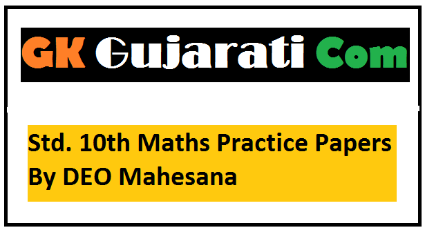 Std. 10th Maths Practice Papers By DEO Mahesana