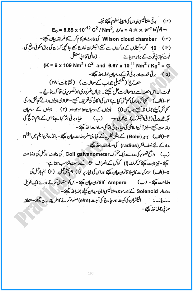 12th-physics-urdu-five-year-paper-2015