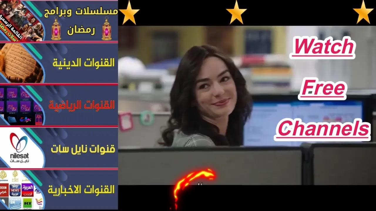 تطبيق عربي لمشاهدة القنوات العربية المشفرة مجانا