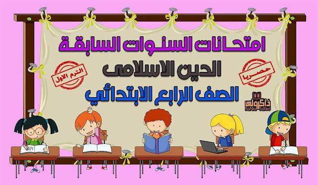 امتحانات السنوات السابقة في الدين الاسلامي للصف الرابع الابتدائي الترم الاول (حصريا)