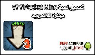 تحميل لعبة Pocket Mine 3 v3 مهكرة للاندرويد لعبة اركيد Pocket Mine 3