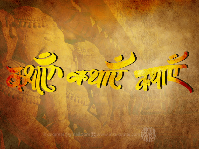 Hindi Calligraphy by Inku Kumar