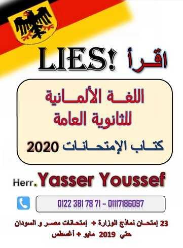 كتاب امتحانات اللغة الالمانية للصف الثالث الثانوى 2020 هير ياسر يوسف
