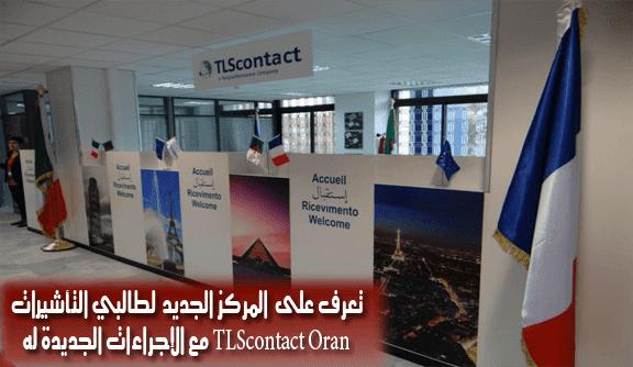 Nouveau-Centre-TLScontact-Oran-Algerie