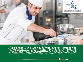 توظيف مدراء مطاعم وطباخين ومتخصصين في الحلويات والخبز العصري والبيتزا للعمل بفندق بالمملكة العربية السعودية