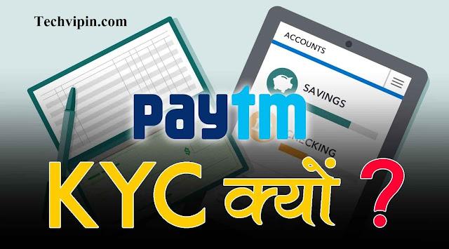 KYC kya hai क्या होता है हिंदी में जाने