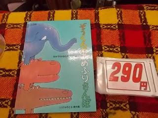 絵本 ぞうくんのあめるりさんぽ こどものとも傑作集 290円