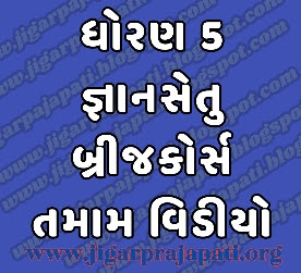 Std-5: Bridge Course, Class Readiness (Gyansetu) Program Live Videos on DD Girnar Youtube By Gujarat E-Class SSA, Samagra Shiksha